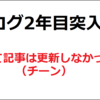 【月間PV報告】2019年3月のPVと収益【ブログ開始2年目】
