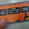 ハロウィン列車でGO!〜英語であそぼう〜