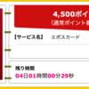 【ハピタス】 エポスカードが期間限定4,500pt(4,500円)! 年会費無料! ショッピング条件なし! さらに2,000円分ポイントプレゼントも♪