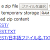 javascriptで、sjisな日本語ファイル名を含むzipを解凍(unzip)し、一覧表示