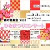 【イベント情報】3月3日(日)開催◆森の音楽会Vol.3 ひなまつりコンサート(申込不要)中野区江古田