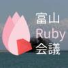 富山Ruby会議開催前のよもやま話