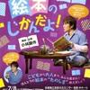 【神戸】オフロスキーが出演!「絵本のじかんだよ!」が7月8日(土)開催