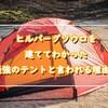 ヒルバーグソウロを建ててわかった、最強のテントと言われる理由!