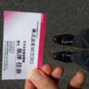 【かなり×悪の】悪の組織の見学会【感激感謝!】