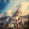 映画 『天気の子』