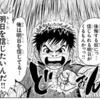 囚人リク|無実の少年が日本を救う物語【全巻読破!漫画の感想を語ってみた】