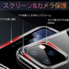iPhone 11 Pro のケースと画面保護ガラスフィルムを買った