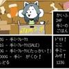 【ネタバレ有】UNDERTALE  Nルート