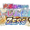 【ハーレム伝説ZERO】リセマラ方法と当たりランキング!