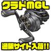【USシマノ】軽量でコンパクトなベイトリール「クラドMGL」通販サイト入荷!