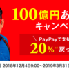 PayPay(ペイペイ)の5000円以上チャージしたら1000円分ポイント付与はもう終わってます。今は20%還元キャンペーンが開催中!