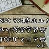 【2020年】CASEC734点(TOEIC L&R785・英検2級相当)の私の英語学習歴、TOEICスコア歴など