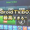 FireTV?Chromecast?AppleTV?いや、テレビで動画を見るならAndroid TV BOXが最強でしょ!