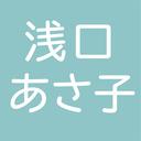 浅口あさ子の情報発信ブログ♪
