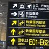 もう迷わない 北京空港乗換え順路 動画解説