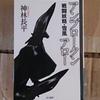 短い 読書感想文 『アンブロークンアロー 戦闘妖精・雪風』 神林長平 著 を読んだ