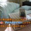 最強の寝室暖房はこれで決まり!敷毛布とデジタルタイマーだけで作るお布団ぬくぬく計画は大成功!
