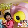 <UP>子ども用デジカメ「ハピカム」で写真を撮ろう!
