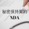 ライターの「秘密保持契約(NDA)」とは?注意点と仕事上のメリット