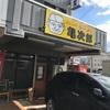 「亀次郎」朝からでも美味しく食べれるラーメンです