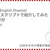 高橋ダン English Channel ソニー急騰!!(10月29日)