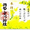 沼袋 氷川神社の御朱印(東京・中野区)〜御朱印には気品が必須? 達筆は大当たりのオマケ!