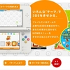 3DSテーマにピンチ50連発、BLAZBLUEの新テーマ登場!マンションパーカッションも!