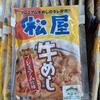 【冷凍】松屋の「牛めしの具」VS吉野家の「牛丼の具」アレンジしやすいのは?