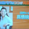 NHK「ナビゲーション」に出演しました