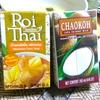 【今日の食卓】ロイタイのマッサマンカレースープ、チャオコーのココナッツミルク+業務スーパーとカルディの使い分け
