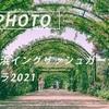 横浜イングリッシュガーデンの春:Sony α7c + SEL135F18GM