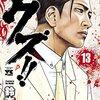 【クズ~アナザークローズ九頭神竜男~】感想ネタバレ第13巻まとめ