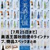 【7月25日まで】美酒王国秋田便のラインナップ、商品スペックまとめ