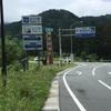 本州縦断 DAY26 島根県津和野町〜山口県山口市⭐︎20210519