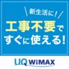 WiMAXを解約したけどWiMAXが使いたくなった