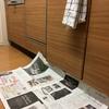 キッチンマットの断捨離(新聞紙の有効活用)