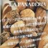 ラパナデリアさんの世界のパン
