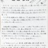 浄聖院様の寺報「こころみ 第5号」