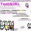 【1/31(土)】第二回 TechGIRL開催!