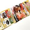 イオン九州・エバラ食品共同企画|おうちで焼肉&すき焼きグッズプレゼントキャンペーン