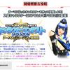 【PSO2】2020年新春キャラクターコンテストの期限がそろそろ締め切り!