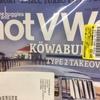 hotVW と アロハな金曜日・・・。 川瀬ブログです。