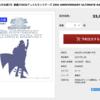 『遊戯王OCGデュエルモンスターズ 25th ANNIVERSARY ULTIMATE KAIBA SET』の将来的に価格が高騰してもそれほどの利益は望めないと思う理由