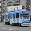 鹿児島市電9500形 9502号車(甑島観光PRラッピング車両)