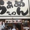 【コスパ!】浅草にある「らぁめん めん〇(メンマル)」は、ラーメンが330円で食べられる大衆ラーメン屋さんでした!