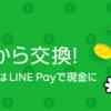 新ANAマイル交換ルートまとめ!LINEからnimocaまでを解説!
