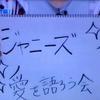 【#まいジャニ  企画会議】古謝那伊留 presents「ジャニーズ愛を語ろう会」 on the Internet