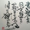 第219話【日本の蘇生】 日本の蘇生は『まぐ愛』にある