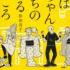 『おばちゃんたちのいるところ』松田青子
